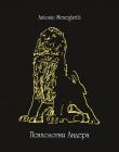 Книга Психология лидера автора Антонио Менегетти