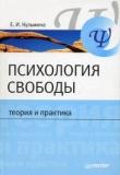 Книга Психология свободы: теория и практика ... автора Елена Кузьмина