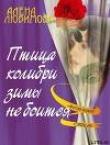 Книга Птица колибри зимы не боится автора Алена Любимова