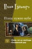 Книга Птице нужно небо. Часть I и II (СИ) автора Икан Гультрэ