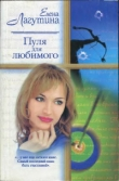 Книга Пуля для любимого автора Елена Лагутина