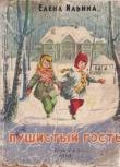 Книга Пушистый гость (издание 1959 года) автора Елена Ильина