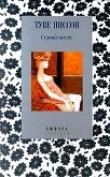 Книга «Пусть встречаются со мной в моих книгах!..» автора Людмила Брауде