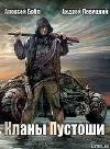 Книга Пустошь автора Андрей Левицкий