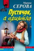 Книга Пустячок, а приятно автора Марина Серова