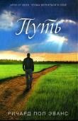 Книга Путь автора Ричард Эванс