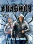 Книга Путь домой автора Алексей Гравицкий