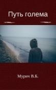Книга Путь голема (СИ) автора Виктор Мурич