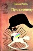 Книга Путь к гротеску автора Иштван Эркень
