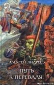 Книга Путь к Перевалу автора Алексей Андреев