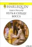 Книга Путь к сердцу босса автора Дарси Магуайр