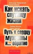 Книга Путь к сердцу мужчины и... обратно автора Любовь Бескова
