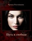 Книга Путь к свободе (СИ) автора Ирина Ростовцева