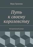 Книга Путь ксвоему королевству автора Вера Гривина