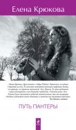 Книга Путь пантеры автора Елена Крюкова