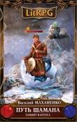 Книга Путь Шамана. Шаг 3: Тайна Темного леса автора Василий Маханенко