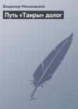 Книга Путь «Таиры» долог автора Владимир Михановский