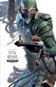 Книга Путь Воина автора Гэв Торп