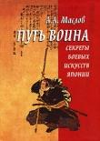 Книга Путь воина - путь к смерти автора Алексей Маслов