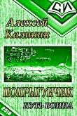 Книга Путь воина (СИ) автора Алексей Калинин
