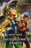 Книга Путешествие идиота автора Игорь Поль