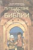 Книга Путешествие по Библии автора Роберт Чоун