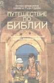 Книга Путешествие по Библии: На основе классического труда доктора Генриетты Мирс автора Фрэнсис Бланкенбейкер