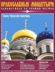 Книга Путешествие по святым местам. Николо-Угрешский монастырь автора авторов Коллектив