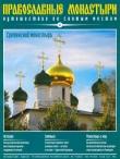 Книга Путешествие по святым местам. Сретенский монастырь автора авторов Коллектив