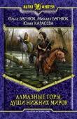 Книга Путешествие в Алмазные горы автора Ольга Багнюк