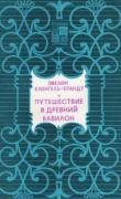 Книга Путешествие в Древний Вавилон автора Эвелин Кленгель-Брандт