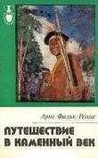 Книга Путешествие в каменный век, Среди племен Новой Гвинеи автора Арне Фальк-Рённе