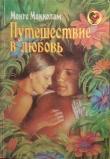 Книга Путешествие в любовь автора Монго Макколам