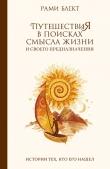 Книга Путешествие в поисках смысла жизни. Истории тех, кто его нашел (1 изд.) автора Рами Блект