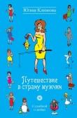 Книга Путешествие в страну мужчин автора Юлия Климова