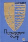 Книга Путешествие в страну Офир автора Зинаида Шишова