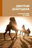 Книга Путешествие в Тунис автора Дмитрий Добродеев