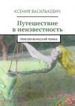 Книга Путешествие внеизвестность автора Ксения Василькевич
