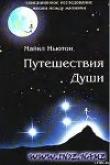 Книга Путешествия души (Жизнь между жизнями) автора Майкл Ньютон