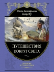 Книга Путешествия вокруг света автора Отто Коцебу