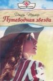 Книга Путеводная звезда автора Джуди Тейлор