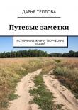 Книга Путевые заметки автора Дарья Теплова