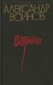 Книга Пять дней автора Александр Воинов