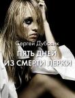 Книга Пять дней из смерти Лерки (СИ) автора Сергей Дубовик