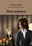 Книга Пять королев автора Елена Шейк
