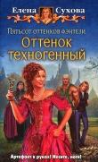 Книга Пятьсот оттенков фэнтези. Оттенок техногенный автора Елена Сухова