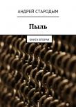 Книга Пыль автора Андрей Стародым