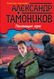 Книга Пылающие горы автора Александр Тамоников
