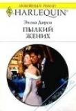 Книга Пылкий жених автора Эмма Дарси
