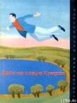 Книга Пытливые автора Лино Альдани